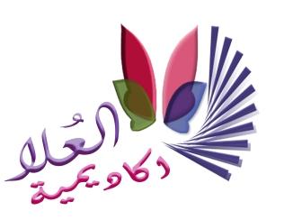 فوتوشوب الشعار للاكاديمية